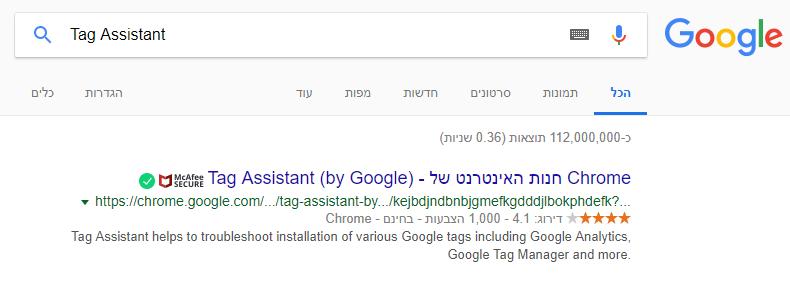 גוגל תג מנג'ר מדריך