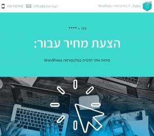 הצעת מחיר בניית אתר אינטרנט