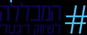 המכללה לשיווק דיגיטלי לוגו