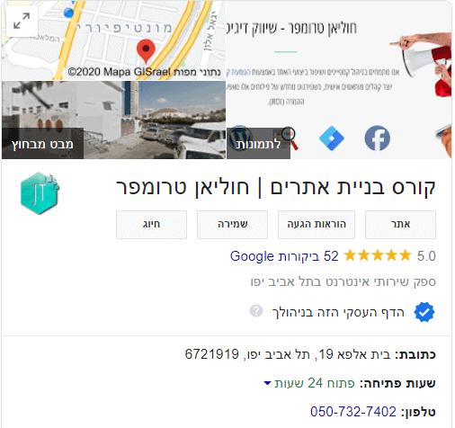 ביקורות עבור קורס בניית אתרים - חוליאן טרומפר