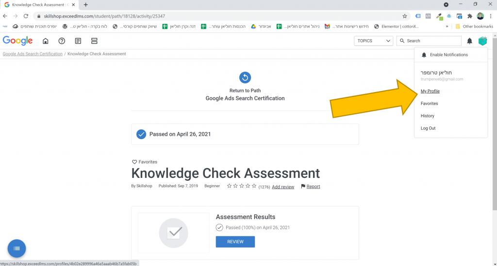 מבחני הסמכה גוגל 14